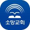 소망교회 SO-MANG CHURCH for iPad