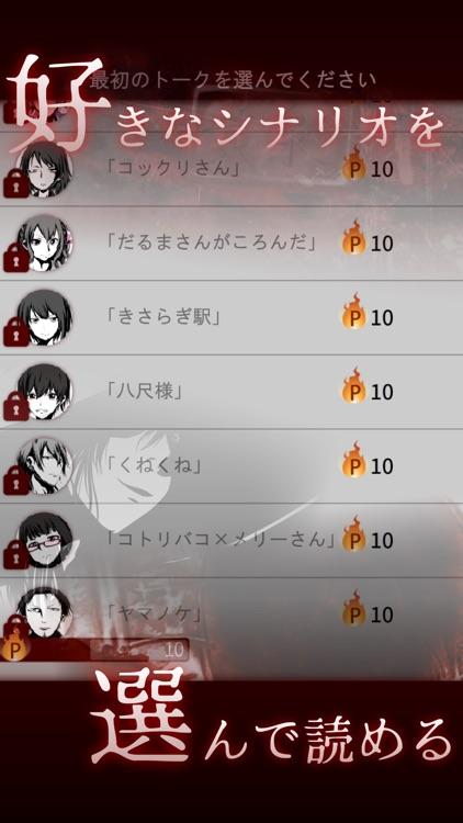 十三怪談 -完全無料!メッセージアプリ風ゲーム- screenshot-4