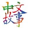 Chinese Stories Learn Mandarin