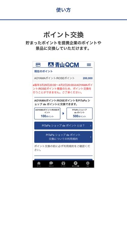 青山QCMアプリ screenshot-4