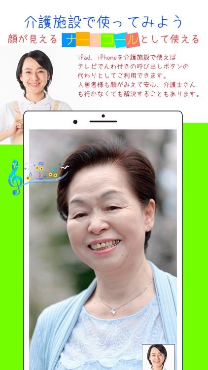 ビデオ通話-テレナス screenshot-4