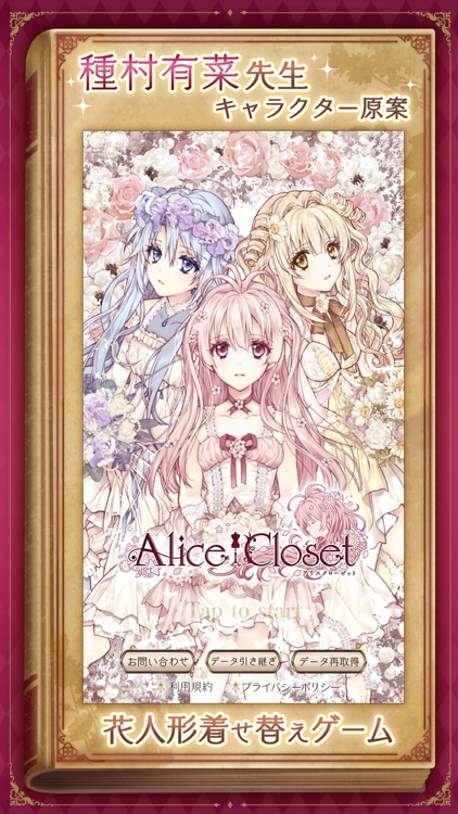 Alice Closet screenshot-0