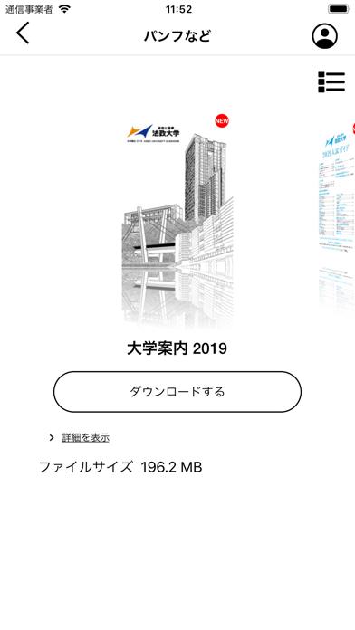 法政大学アプリ for受験生のおすすめ画像2