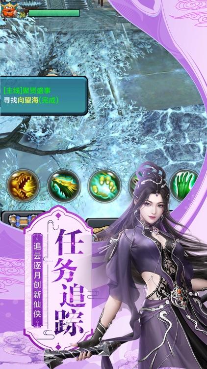 剑荡武林-正版国风武侠游戏 screenshot-3