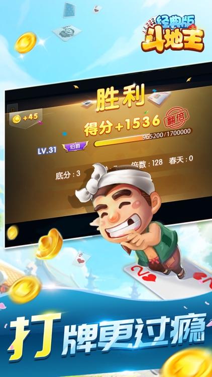 斗地主 单机斗地主单机版全民棋牌比赛 screenshot-6