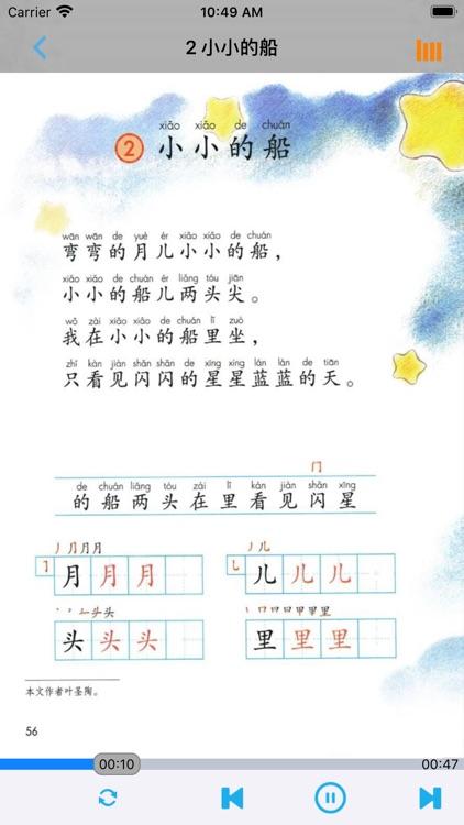 小学语文一年级上册部编版 screenshot-4