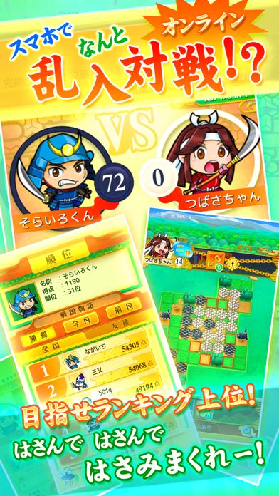 戦国リバーシ screenshot1