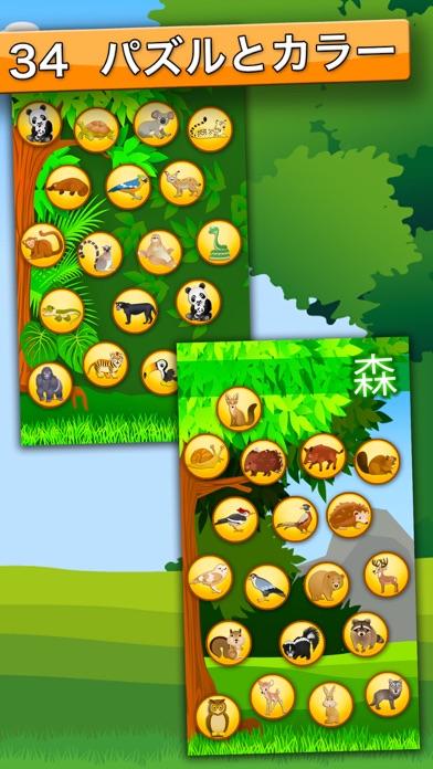 森 - ぬりえ動物 - 子供のためのゲームのおすすめ画像3
