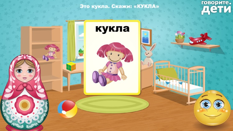 Russian Speech for Your Kid screenshot-6