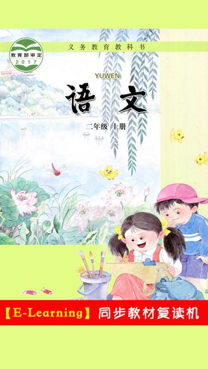小学语文二年级上册苏教版