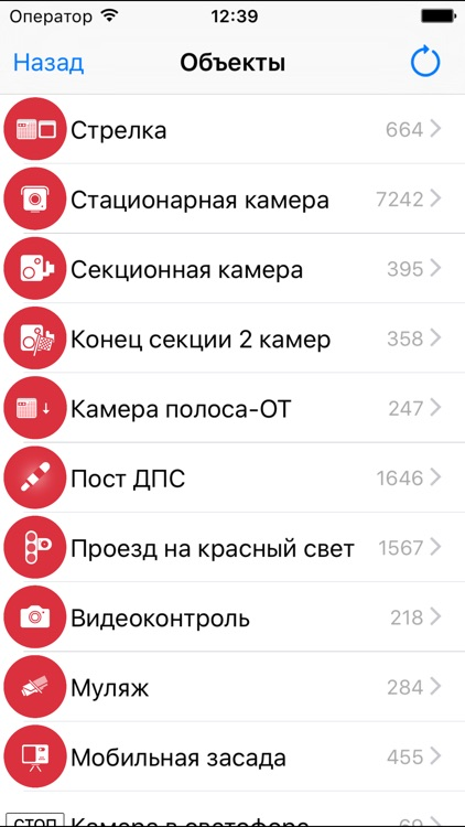 Антирадар Стрелка screenshot-4