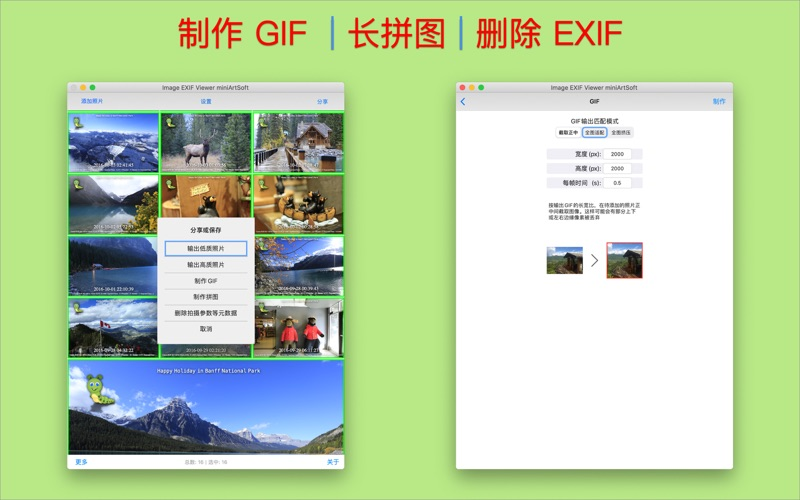 照片信息查看器 - Image EXIF Viewer for Mac