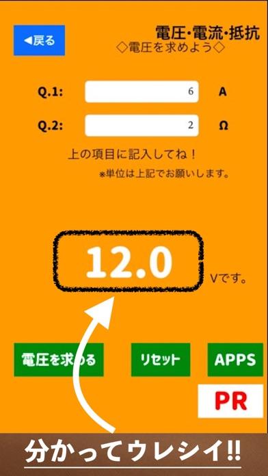 電圧電流抵抗!!計算アプリのおすすめ画像4