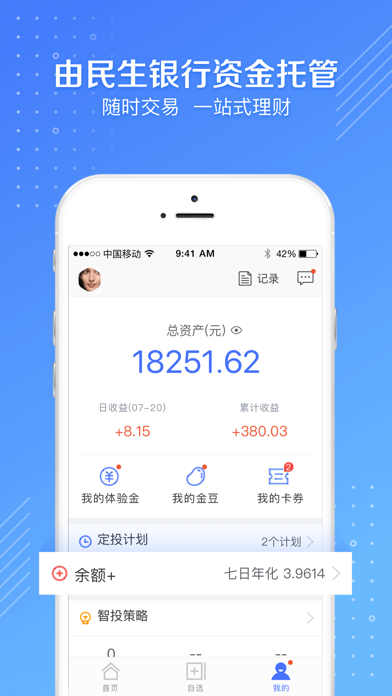 盈码基金-格上财富旗下基金理财交易平台! screenshot four