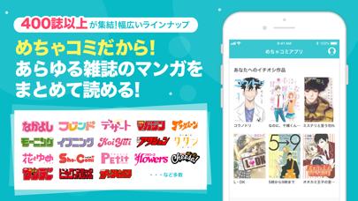 めちゃコミックの毎日連載マンガアプリのおすすめ画像5