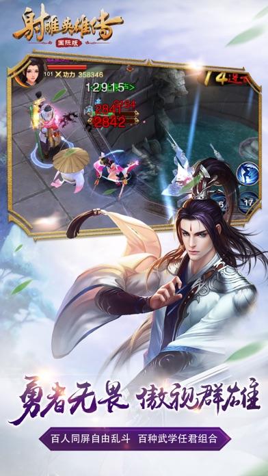 射雕英雄传-国际版(金庸正版授权) screenshot 2