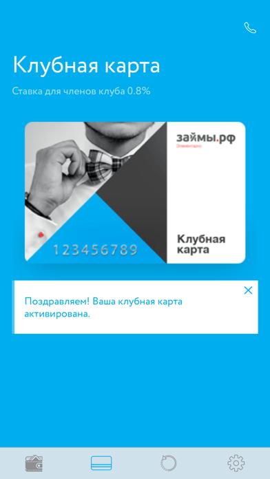 Займы.рф – онлайн займыСкриншоты 4
