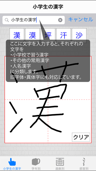 小学生の漢字 − その字は習った? ScreenShot3