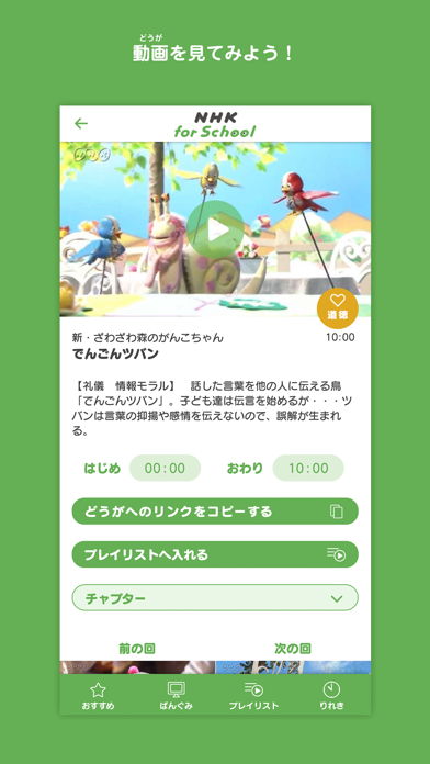 NHK for School ScreenShot1