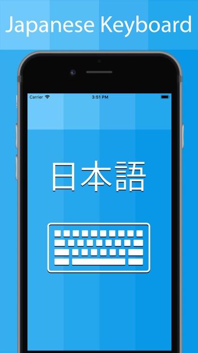 Japanese Keyboard - Translatorのおすすめ画像1