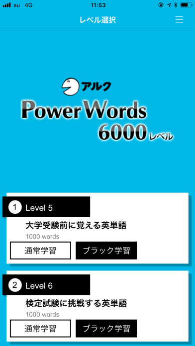 アルク PowerWords 6000レベル ScreenShot0