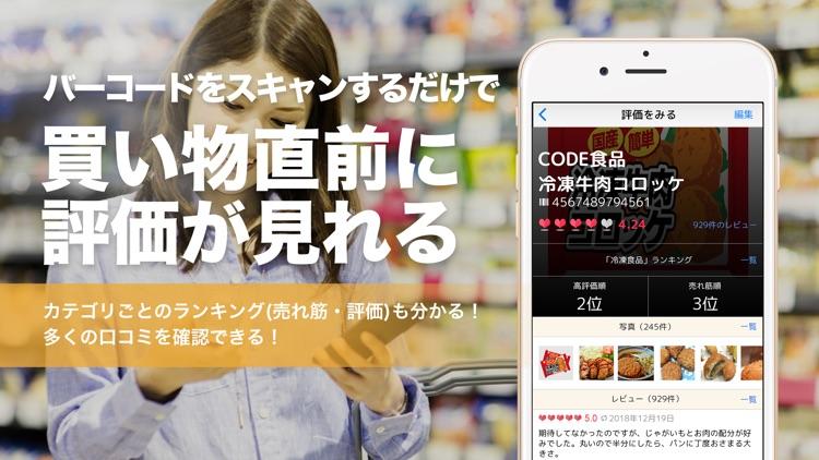 レシートがお金にかわる家計簿アプリCODE(コード) screenshot-3
