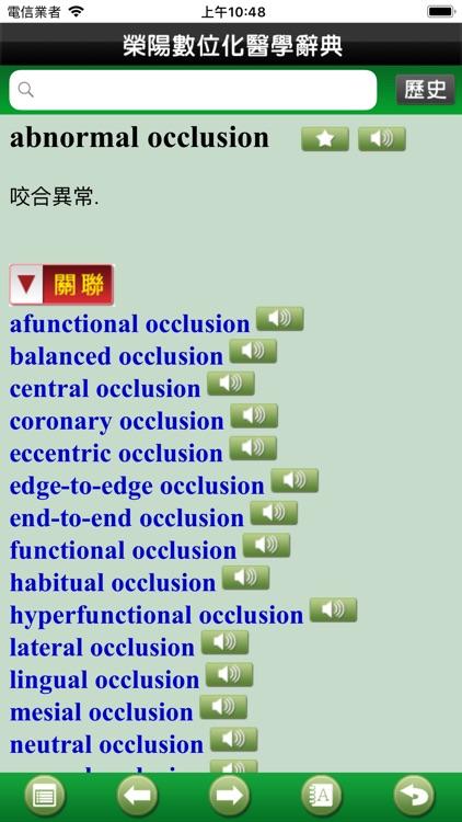 榮陽數位化醫學辭典 screenshot-3