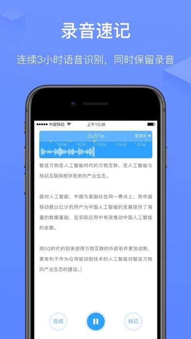 讯飞语记-语音变文字输入的云笔记 screenshot three