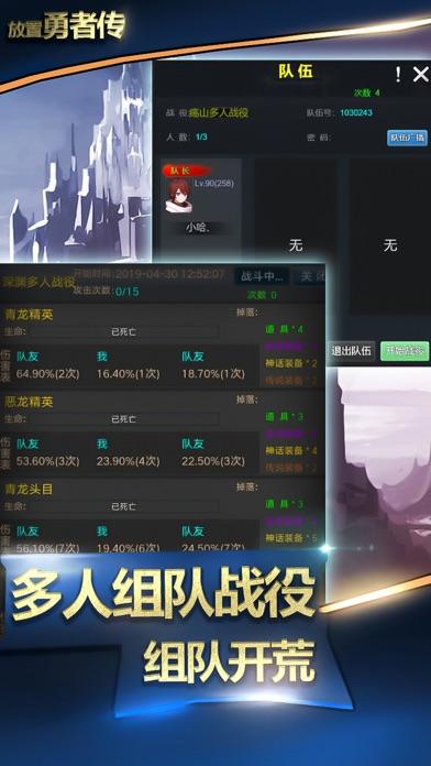 放置勇者传:黑暗魔幻挂机手游 Screenshot 1
