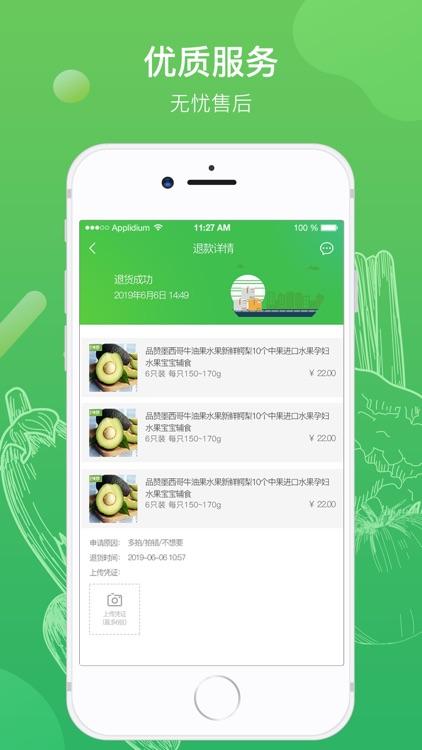 齐齐生鲜 screenshot-2
