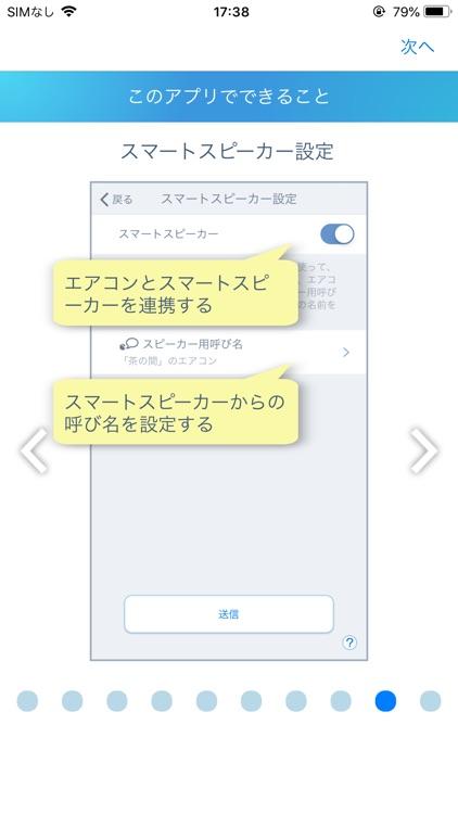 エオリア アプリ screenshot-7