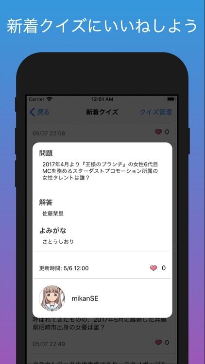 Quizdom クイズ王 決定戦 screenshot-5