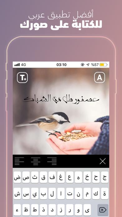 Screenshot #1 pour كتابة على الصور - خطوط عربية