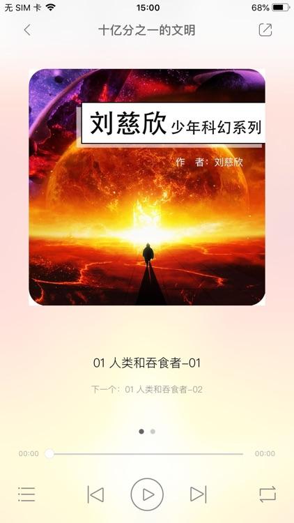 刘慈欣少年科幻系列有声小说 screenshot-3