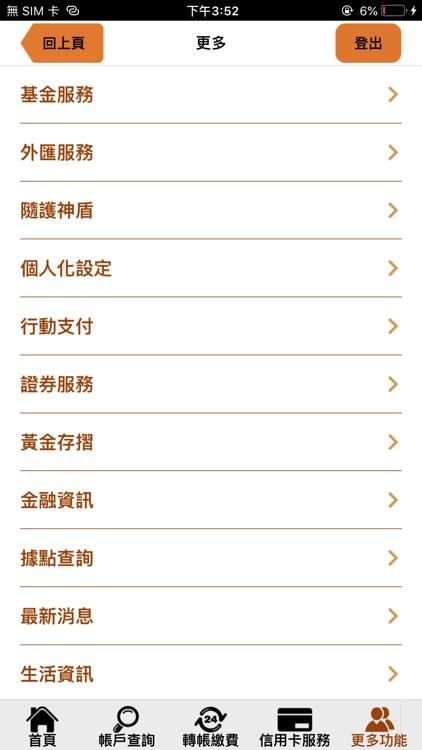 臺灣企銀行動銀行 screenshot-4