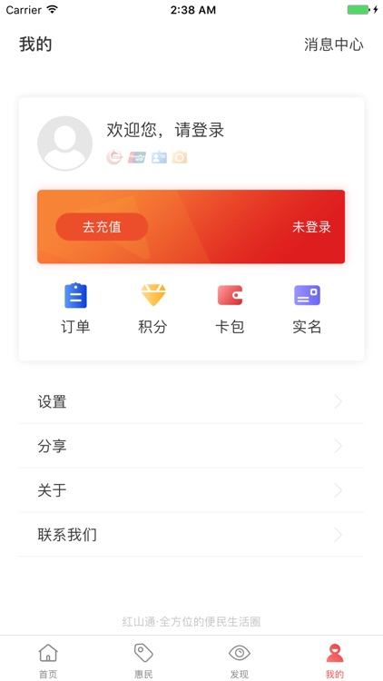 红山通 screenshot-3