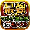 【最強】マルチ掲示板 for モンスト - iPhoneアプリ