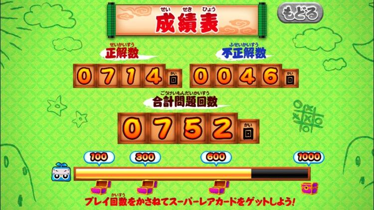 算数忍者〜たし算ひき算の巻〜子供向け学習アプリ screenshot-4