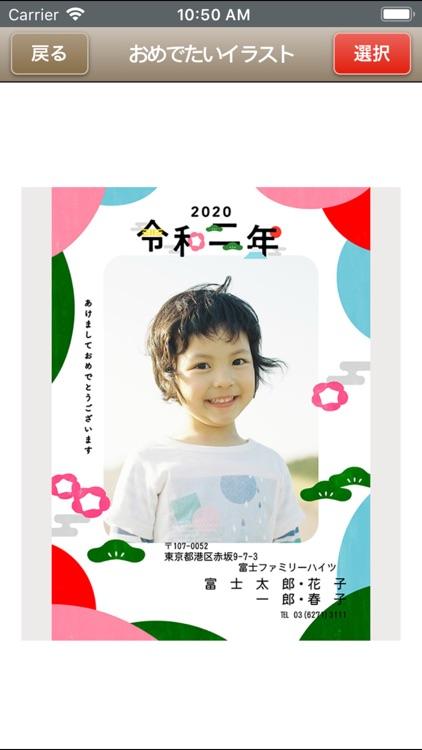 ビックカメラ フジカラー年賀状2020 screenshot-3