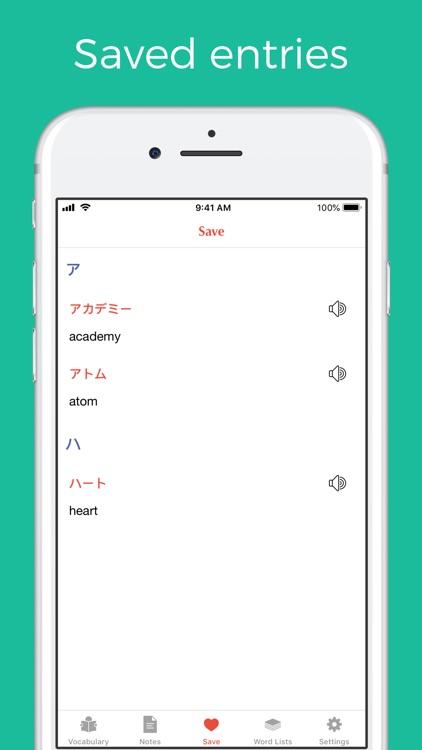 Japanese words from English screenshot-5