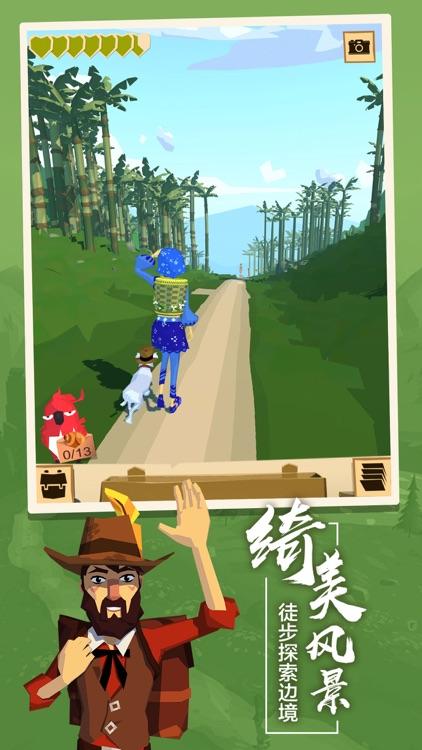 边境之旅 screenshot-1