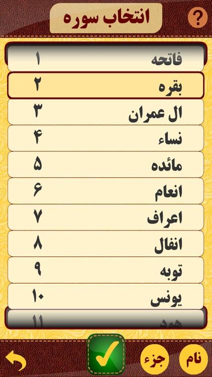 Quran Hakim Farsi قرآن حکیم screenshot-0