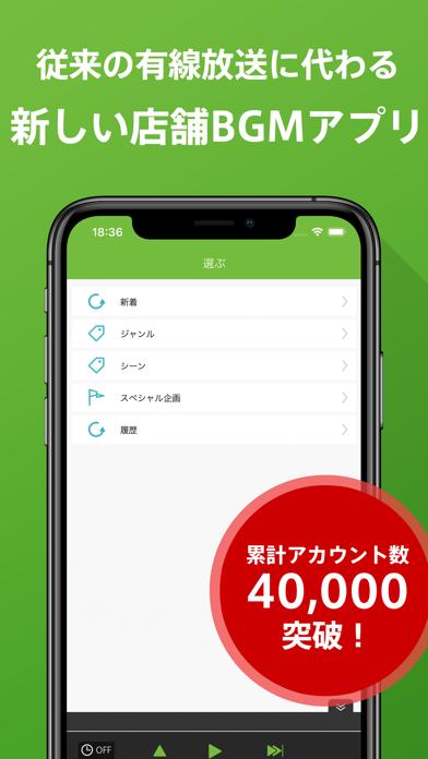 店舗BGM モンスター・チャンネル ScreenShot0