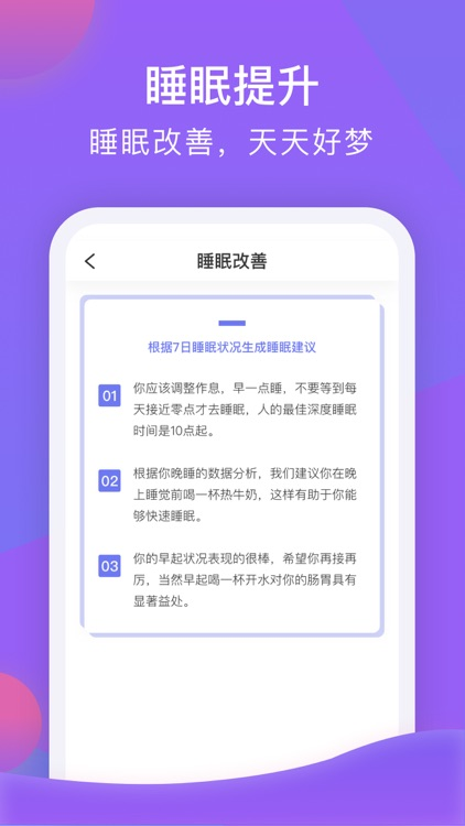 睡宝-健康睡眠 screenshot-3