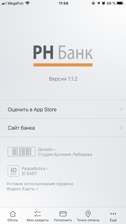 РН Банк screenshot-4