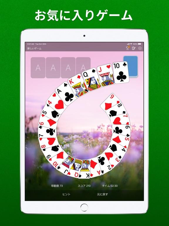 ソリティア - クラシックカードゲームのおすすめ画像5