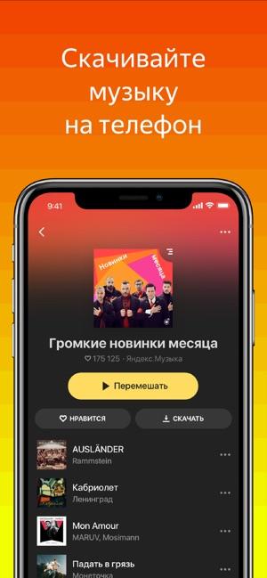 музыка вк оффлайн ios 71