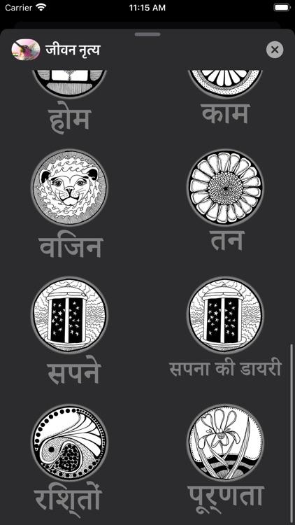 LifeDancing - Hindi screenshot-5