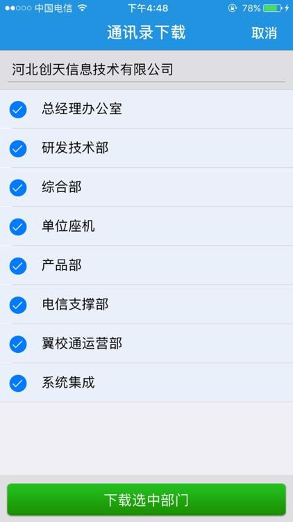 翼云通讯录 screenshot-3