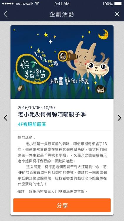 大江購物中心 screenshot-3